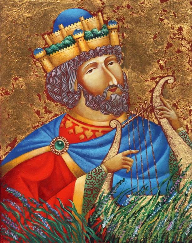 Молитва Царю Давиду