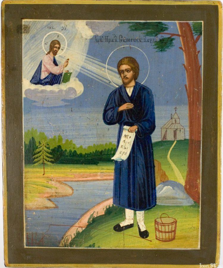 Молитва Симеону Верхотурскому