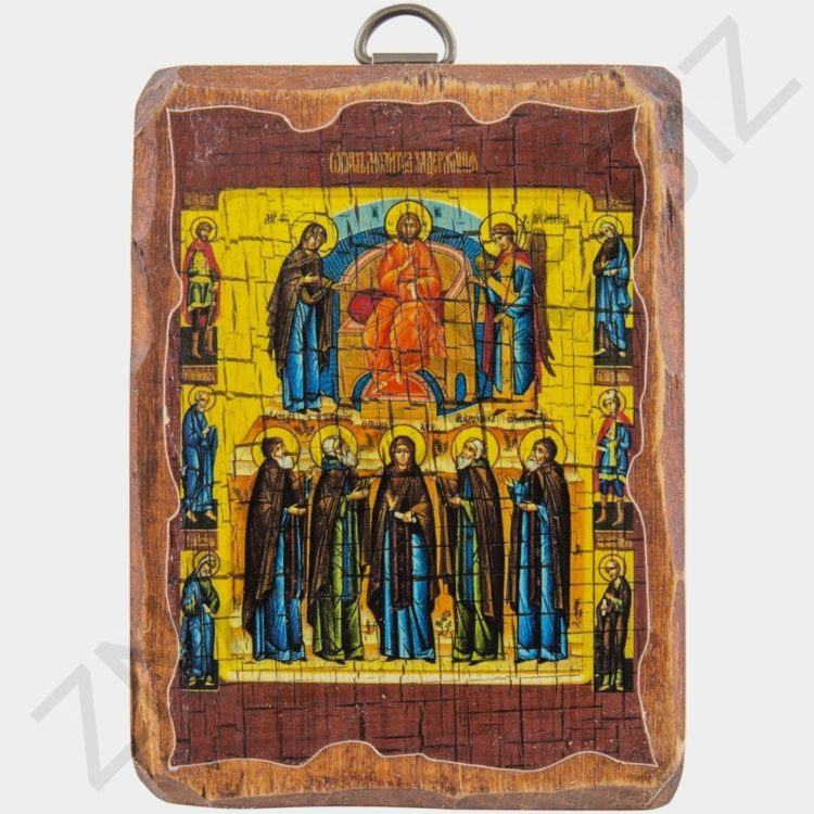 Молитва Старца Пансофия