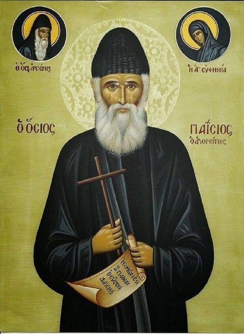 Молитва Паисию Святогорцу