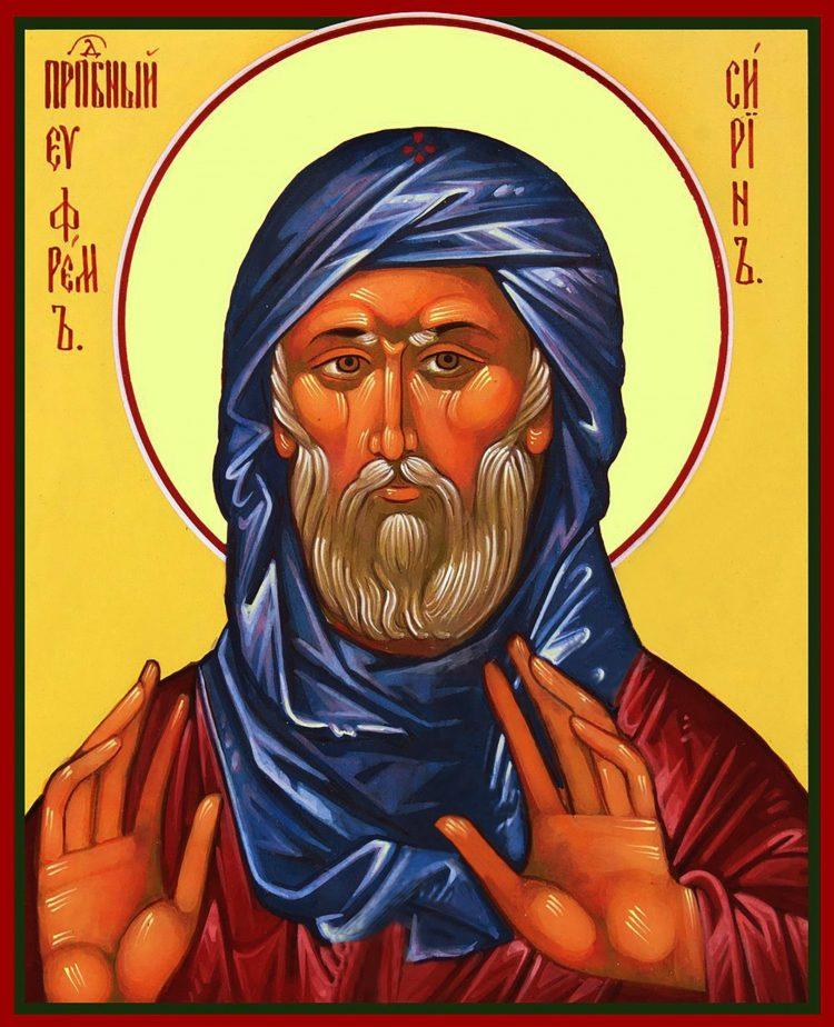 Ефрем Сирин Молитва