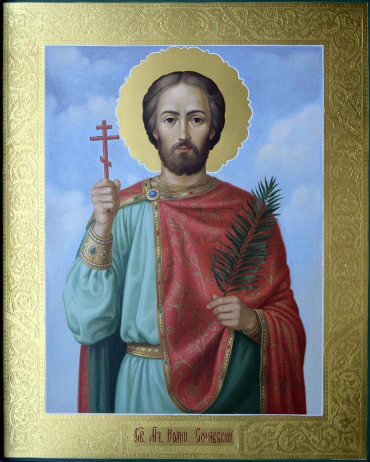 Молитва Иоанну Сочавскому