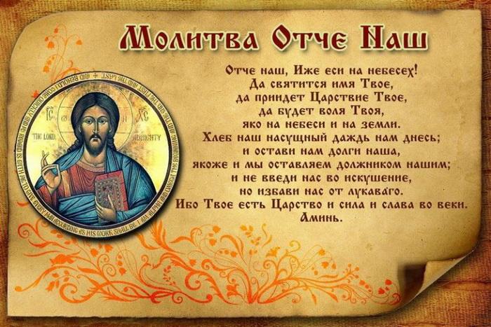 Отче наш молитва текст на русском языке полностью ударениями