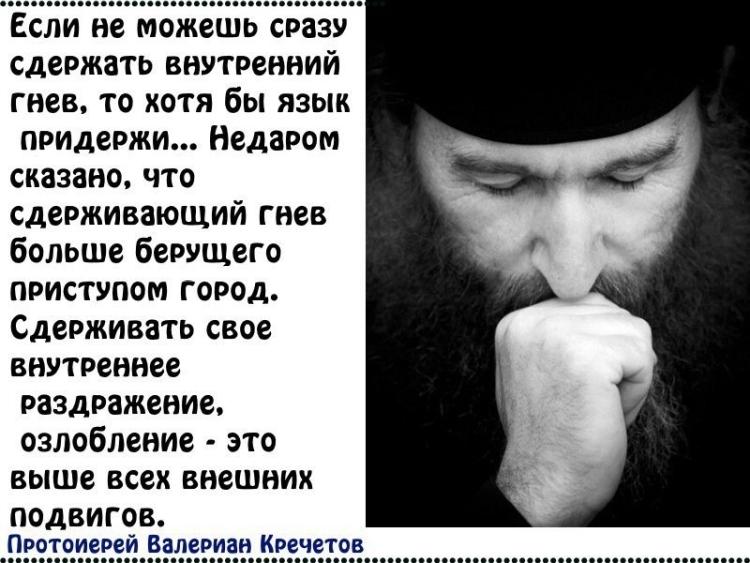Молитвы от злости и гнева