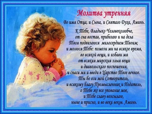 Молитвы утренние читать на русском крупным шрифтом