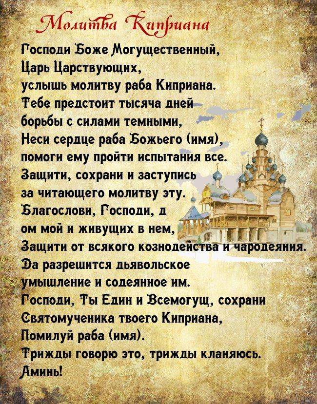 Сильная молитва от сглаза и порчи православная