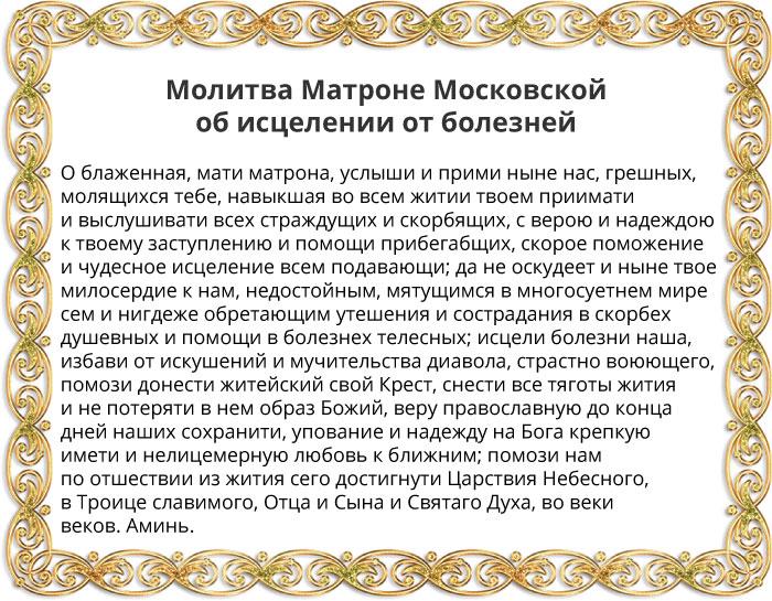 Молитва Матроне Московской о здоровье и исцелении