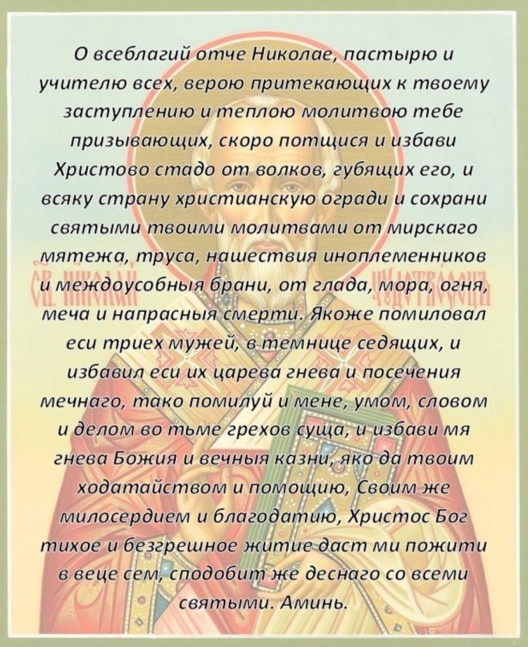 Молитва изменяющая судьбу Николаю Чудотворцу 40 дней