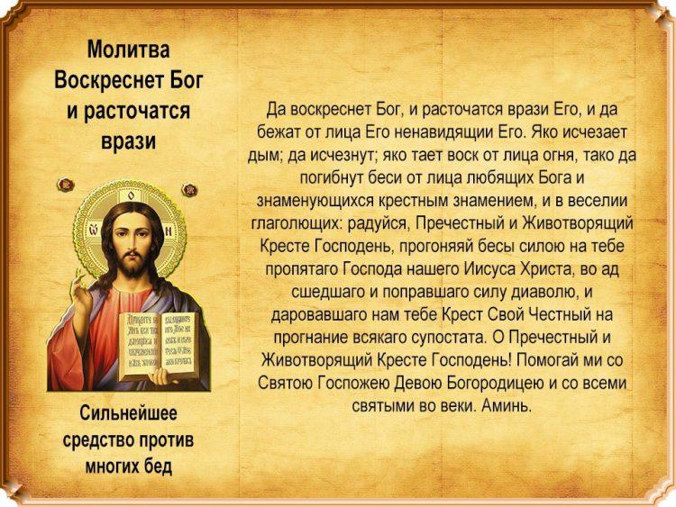 Молитва Да воскреснет бог и расточатся врази