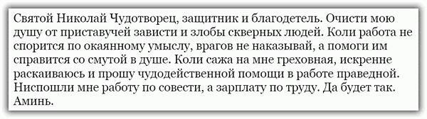 Молитвы Николаю Чудотворцу о помощи в работе