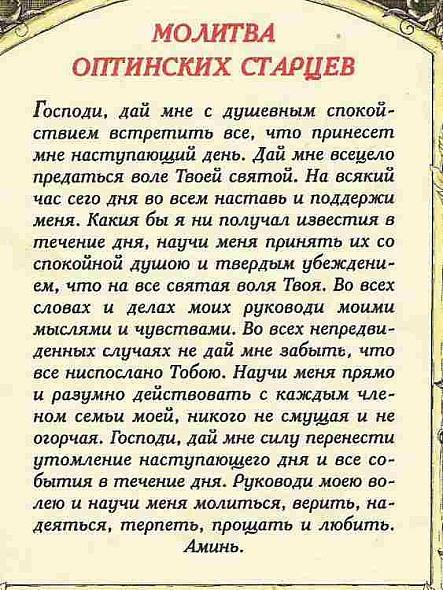 Текст молитвы Оптинских старцев на каждый день