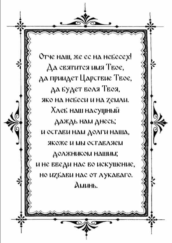 Молитва Отче наш на русском текст полностью
