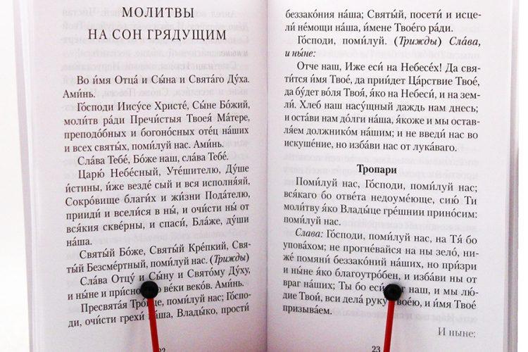 Молитвы на сон грядущий на русском языке