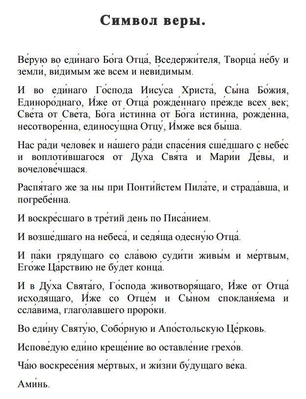 Символ веры молитва текст на русском языке