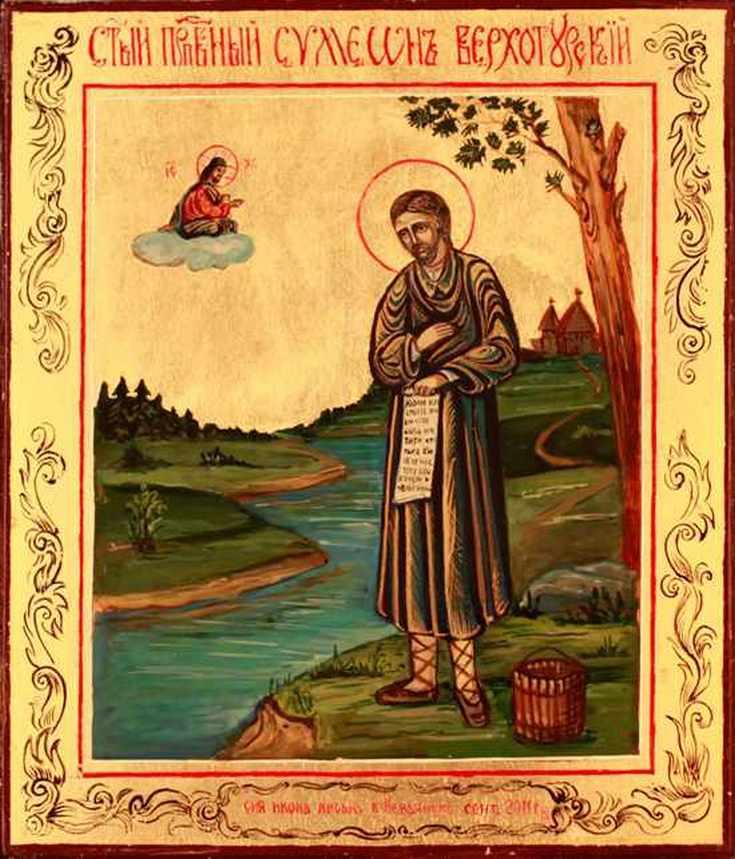 Православные молитвы об исцелении глаз