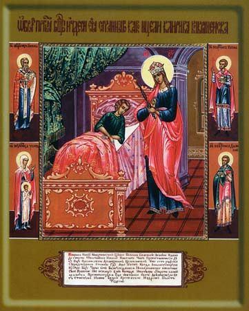 Молитва Пресвятой Богородице перед ее иконой Целительница