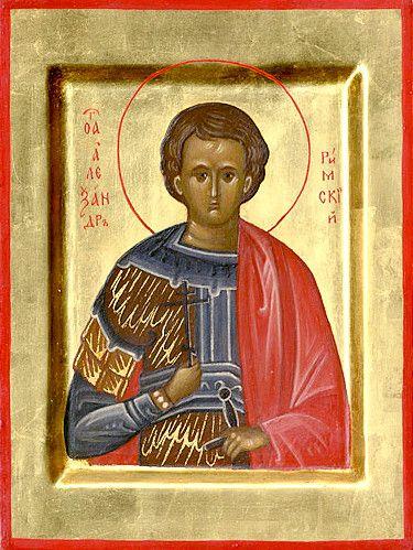 Молитвы Александру Римскому