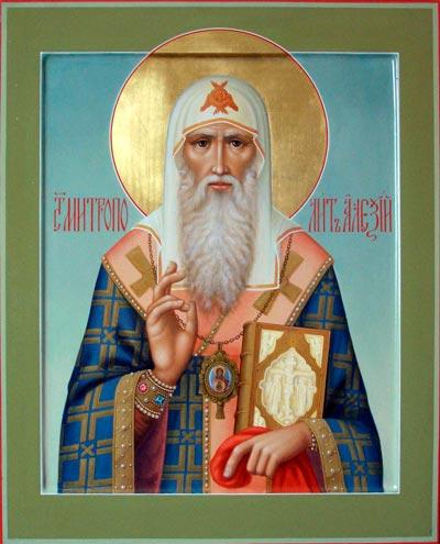 Молитвы Алексию Московскому