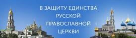В защиту единства Русской Православной Церкви