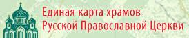 Официальная карта храмов Русской Православной Церкви