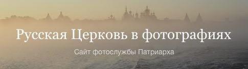 Русская Православная Церковь в фотографиях